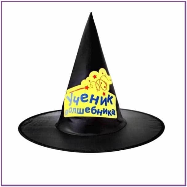 Детская шляпа ученика волшебника