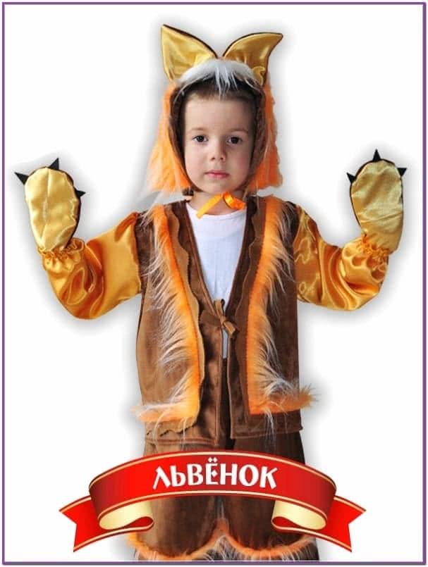 Детский костюм Рыжего Львенка